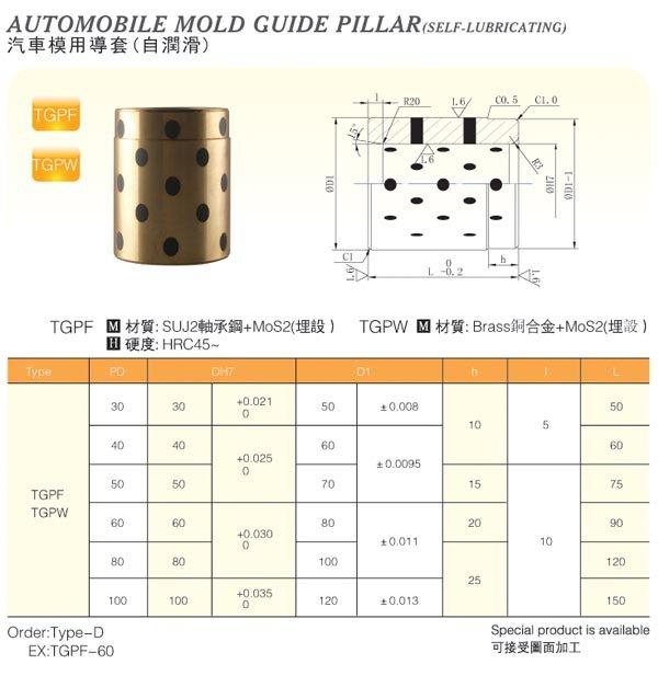 Automobile-Mold-Guide-Pillar(Self-Lubricating)