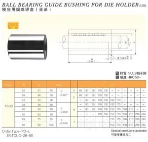 Ball-Bearing-Guide-Bushing-For-Die-Holder(Uss)