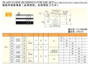 Plain-Guide-Bushings-For-Die-Set(OiL-Lubrication-Self-Lubricating)(Jis)